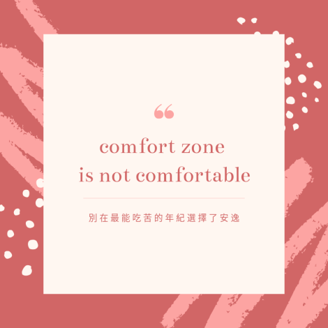 comfort zone is not comfortable